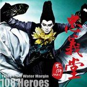 水滸--忠義堂